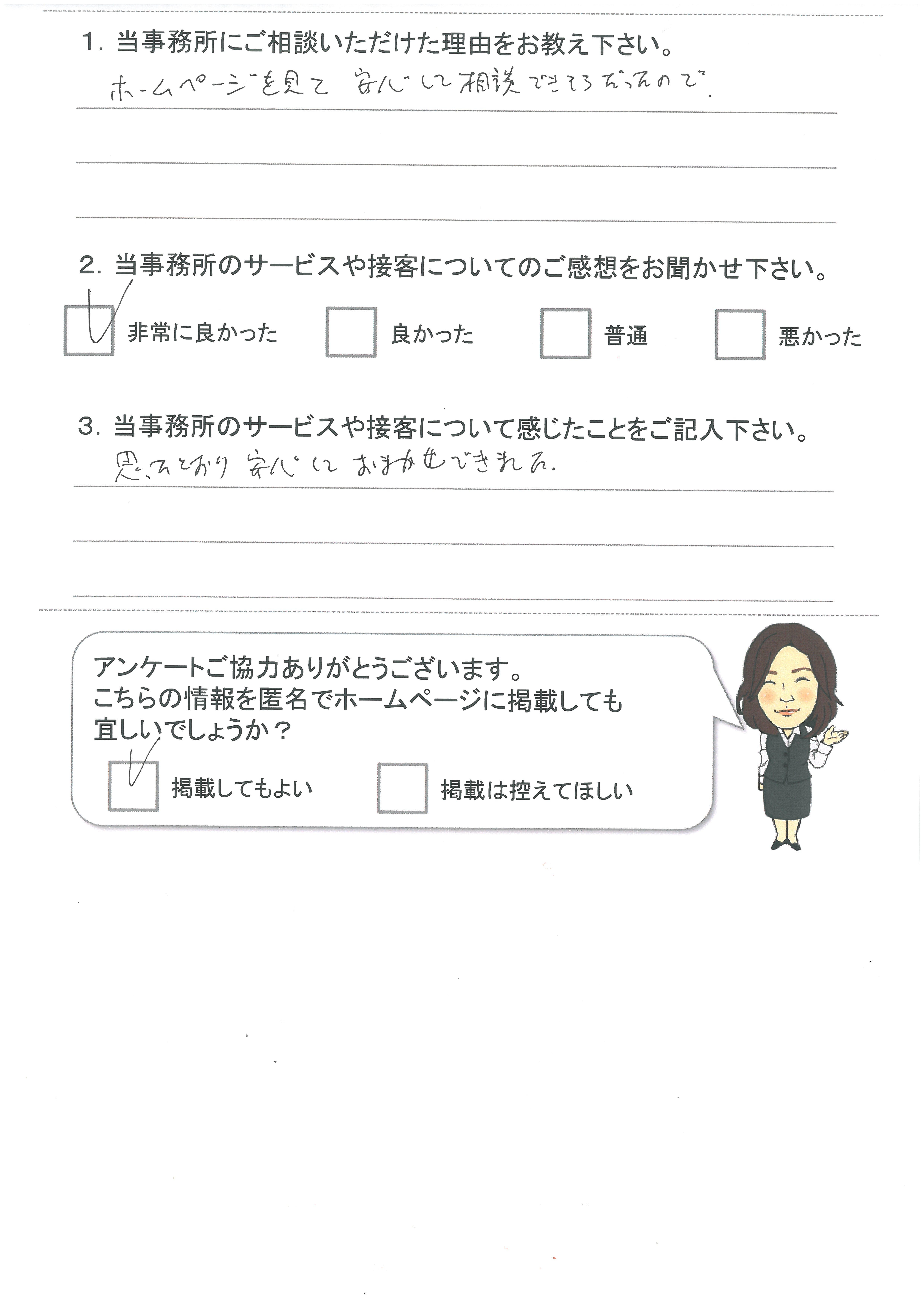 不動産No.1.jpg