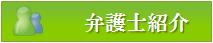 弁護士紹介.PNG